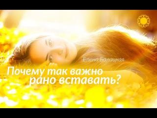 Почему так важно рано вставать Елена Балацкая