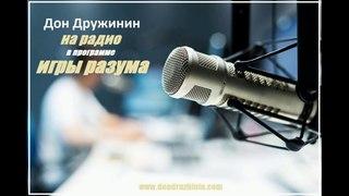 Дон Дружинин | Интервью на радио в программе Игры Разума