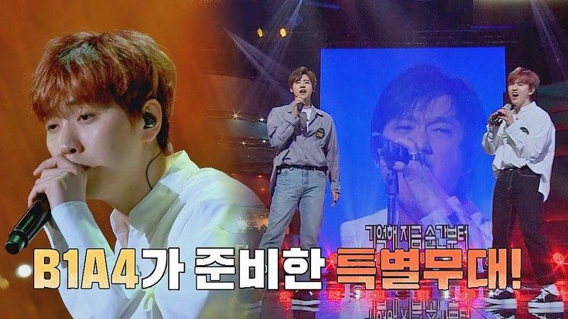 특별 무대 B1A4 산들 Sandeul 우 CNU '24시간의 신화 반전'♪ 투유 프로젝트 슈가맨2 sugarm