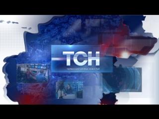 ТСН Итоги-Выпуск от 02 апреля 2018 года