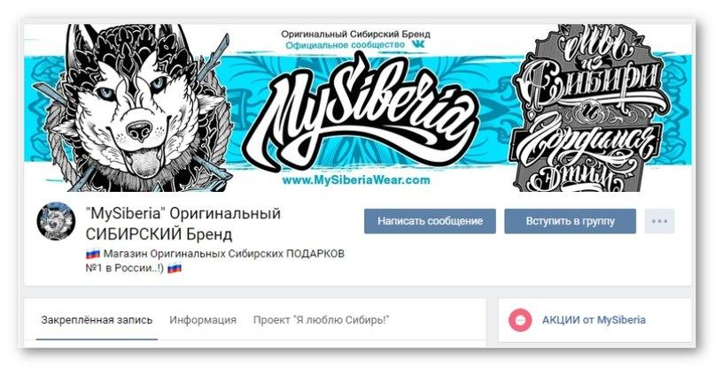 Правильная обложка в коммерческой группе ВКонтакте