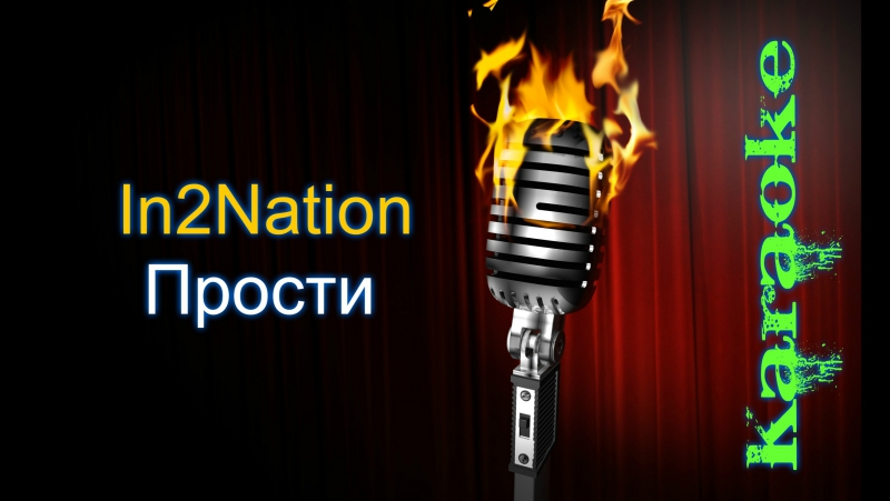 Интонация In2Nation Прости караоке