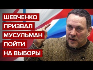 Шевченко призвал мусульман пойти на выборы