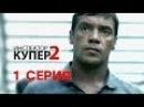 Инспектор Купер - 2 сезон. 1 серия 2014 30 серий