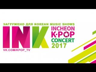 [Full Show] 170909 INK Incheon K-Pop Concert 2017