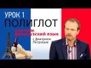 Полиглот Выучим французский за 16 часов Урок №1 Телеканал Культура