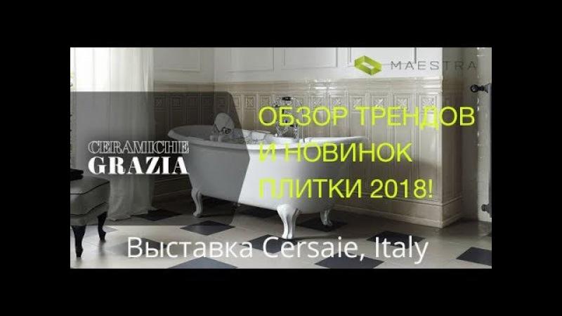 ХОЧЕШЬ НОВЫЙ ДИЗАЙН? Новинки плитки 2018 года от Grazia Ceramiche с выставки Cersaie!