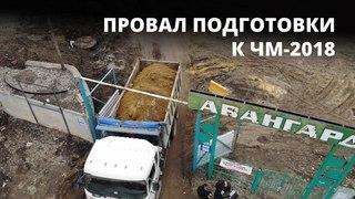 Саратов «пролетел» мимо ЧМ-2018. Как так получилось?