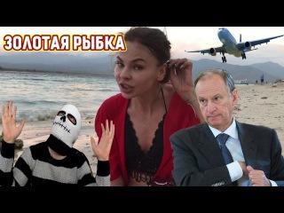 Настя Рыбка, Патрушев и зашквар Алешки Навального