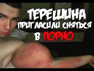 Кирилла  Терешина пригласили сняться в порно! Кирил Терешин Руки Базуки Синтол С...