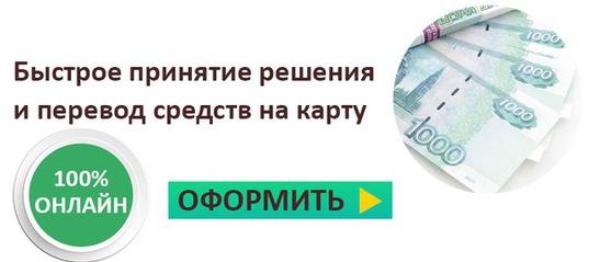 Оформить онлайн кредит в иркутске инвестирую деньги томск