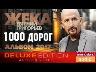 Жека — 1000 дорог ( Альбом 2017 + Видеоклип)
