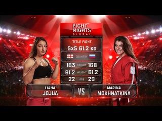 Лиана Джоджуа vs. Марина Мохнаткина / Liana Jojua vs. Marina Mokhnatkina