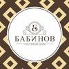 Гостевой дом Бабинов Верхотурье