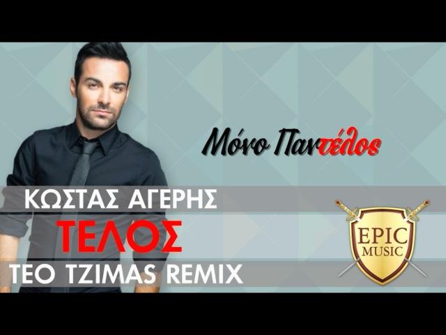 Κώστας Αγέρης Τέλος Teo Tzimas Remix Official Lyric Video