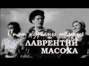 Лаврентий Масоха. Спят курганы тёмные / Большая жизнь, 1939