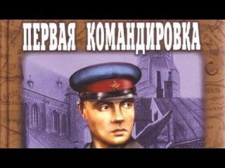 Василий Ардаматский. Первая командировка 1