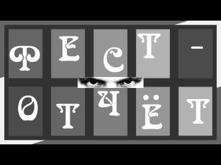 [СибГУТИ] [hd] ФестОтчёт (Фильм #19)