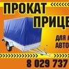 Прокат прицепов и лафет в Гродно