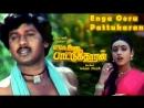 Enga Ooru Pattukaran 1987 Movie Songs Jukebox - Ramarajan, Shantipriya - Tamil Songs Collection
