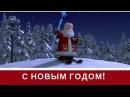 НОВЫЙ ГОД У ВОРОТ - Новогодняя песня