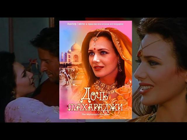 Дочь Махараджи серия 3 Италия Германия Канада США 1994 г