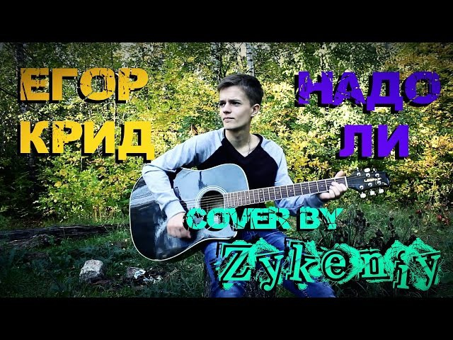 Егор Крид - Надо ли (Cover by Zykeniy)