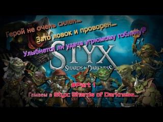 Клиника Live №11   Прохождение игры Styx: Master of Shadows