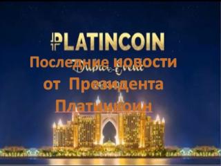 PlatinCoin. Последние новости от Президента компании PLC Group AG Платинкоинa