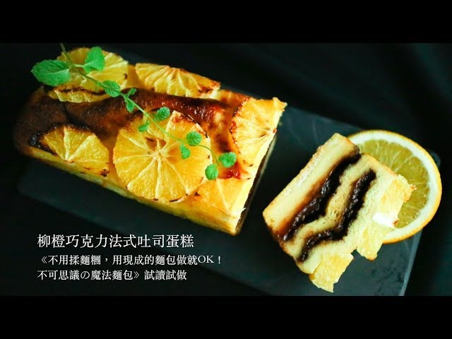 試讀試做《不可思議の魔法麵包》柳橙巧克力法式吐司蛋糕
