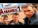 Псевдоним Албанец 1 сезон 1 серия