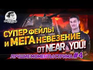 18+СУПЕР ФЕЙЛЫ И МЕГА НЕВЕЗЕНИЕ - Near_You. Лучшие моменты стрима #4
