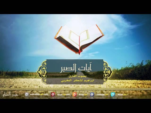 Les versets de patience pour toute personne éprouvée, en difficulté آيات الصبر
