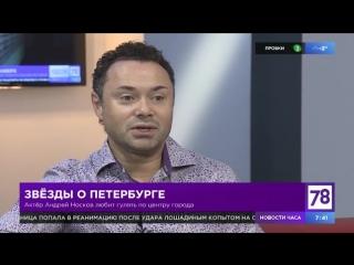 Андрей Носков о Петербурге