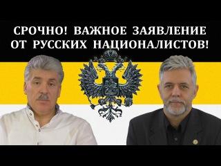 Срочно! Громкое заявление русских националистов о Грудинине!