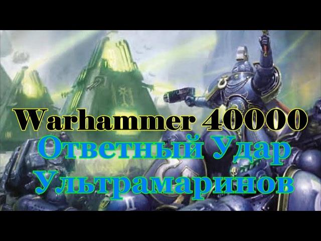 Warhammer 40000 Ответный Удар Ультрамаринов