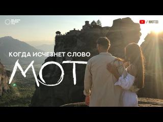 Мот - Когда исчезнет слово (премьера клипа, 2017) #dfmvideo #dfm #new