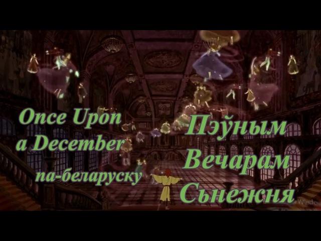 Once Upon A December па-беларуску (субтытры) - Пэўным Вечарам Сьнежня