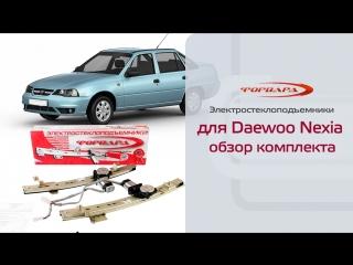 Стеклоподъемники ФОРВАРД для Daewoo Nexia в передние двери. Обзор комплекта