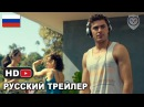 128 ударов сердца в минуту - Русский трейлер 2015