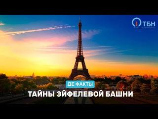 Тайны Эйфелевой башни. Де факты от де Юры