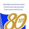 Оренбургская писательская организация СПР