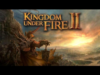 Kingdom Under Fire 2 Альфа-тест