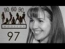Сериал МОДЕЛИ 90-60-90 (с участием Натальи Орейро) 97 серия