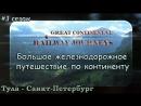 Большое железнодорожное путешествие по континенту 3 сезон Тула Санкт Петербург