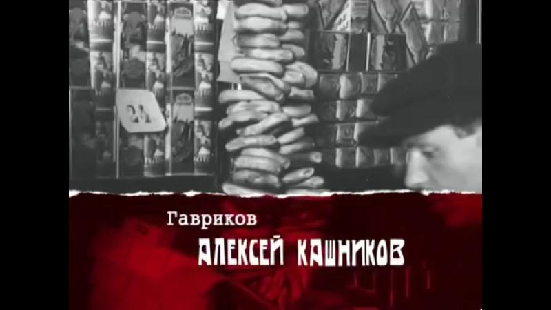 Жизнь и смерть Леньки Пантелеева 1 Серия Trimmed