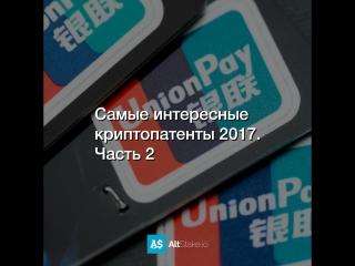 Самые интересные криптопатенты 2017. Часть 2