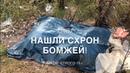 Нашли схрон бомжей или беглых каторжников. Маты. 18 . Крым сегодня
