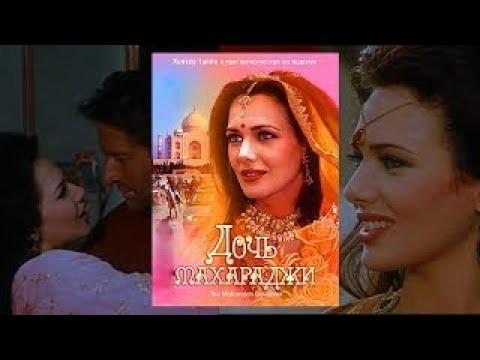 Дочь Махараджи 3 часть Конец истории ЛЮБВИ принцессы и офицера полиции Мелодрама Приключения