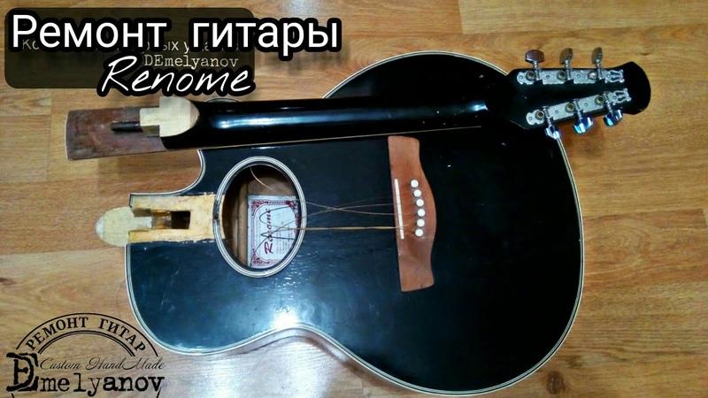 Ремонт гитары Renome